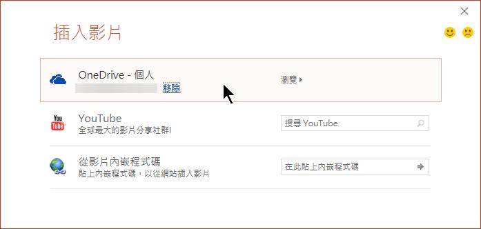 [插入影片] 對話方塊包含一個選項,用來從 OneDrive 開啟內嵌的影片。