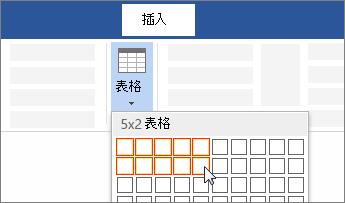 拖曳以選取儲存格數量來插入表格