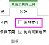 [設計] 索引標籤上含 [文件] 選項的縮放比例
