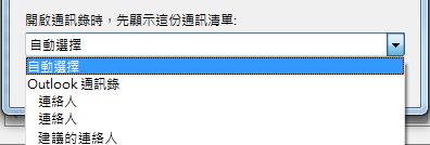 您可以選擇想要先存取之通訊錄的名稱。