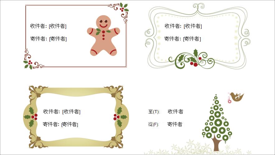 4個假日禮物標籤的影像