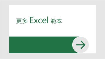 其他 Excel 範本