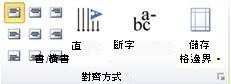 Publisher 2010 中的 [表格對齊方式] 群組