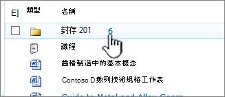 已醒目提示 [資料夾] 的 SharePoint 2010 文件庫
