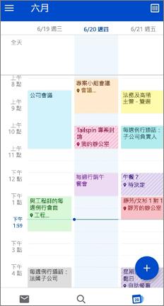 約會以不同色彩標示的行事曆