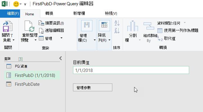 顯示參數的 Power Query 編輯器