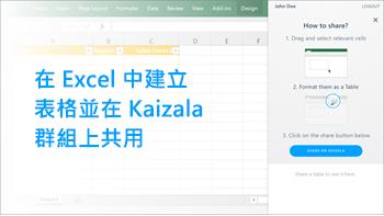 螢幕擷取畫面: 建立資料表中的 excel 及共用 kaizala 群組