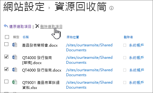 SharePoint 2013 第 2 層級的資源回收筒刪除] 按鈕