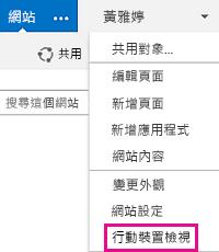 在 PC 檢視中 SharePoint 網站的 [設定] 功能表