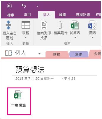 OneNote 2016 中附加試算表的螢幕擷取畫面。