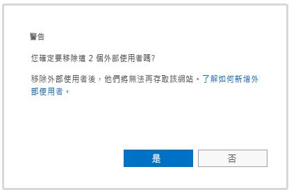 刪除外部使用者帳戶的警告訊息