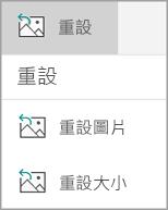 重設] 功能表