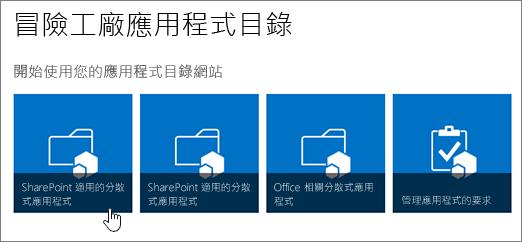 醒目提示 [SharePoint 適用的分散式應用程式] 的 [開始使用您的應用程式目錄] 磚。