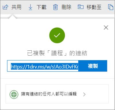 在 OneDrive 中透過連結共用檔案時的複製連結確認