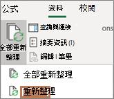 滑鼠指向功能區上的 [重新整理] 命令