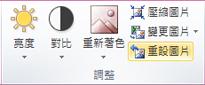 Publisher 2010 的 [重設圖片] 按鈕