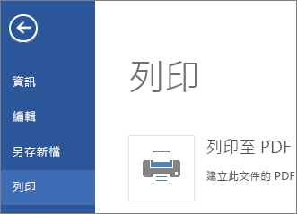 Word Web App 中的 [列印] 命令