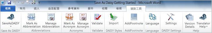 [另存為 Daisy] 協助工具功能區索引標籤
