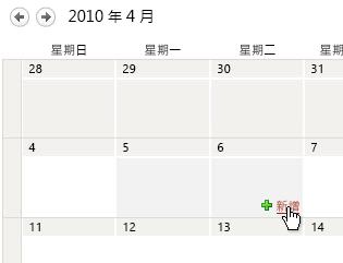 行事曆新增連結