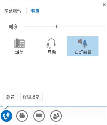 在 Lync 中切換您的音訊裝置