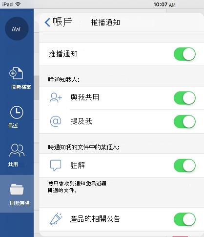 點選 [設定檔] 按鈕,以設定共用的文件的推播通知
