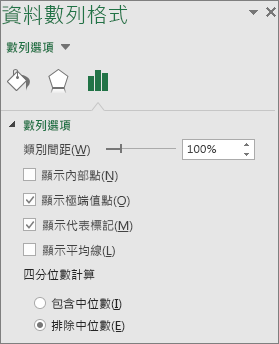 Windows 版 Office 2016 中的 [資料數列格式] 工作窗格顯示 [盒鬚圖] 圖表選項