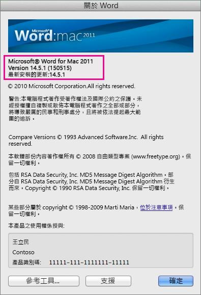 Mac 版 Word 2011 顯示了 [關於 Word] 頁面