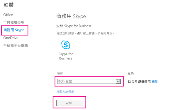 在 Skype 安裝精靈的第一頁,選擇您的語言。