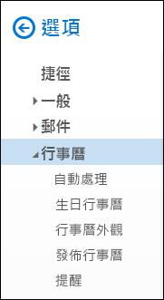 Outlook 網頁版行事曆選項