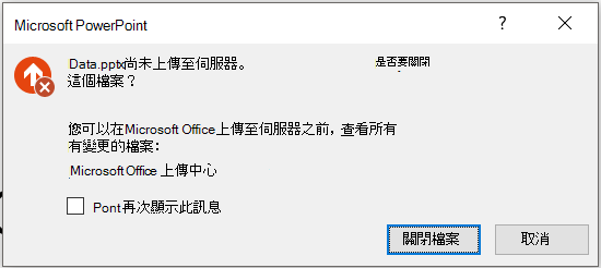 PowerPoint 錯誤:檔案未上傳至伺服器。