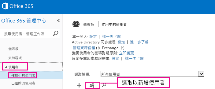 Office 365 系統管理中心 [使用者] 區段的影像