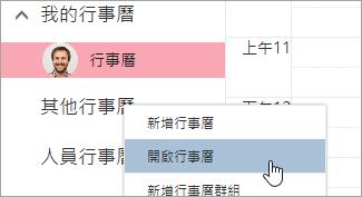 [開啟行事曆] 選項的螢幕擷取畫面