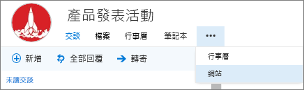 Outlook 中的群組導覽列