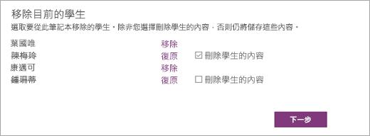開啟選取的學生姓名移除目前的學生清單。選取的學生姓名旁的核取方塊指出刪除學生的內容。