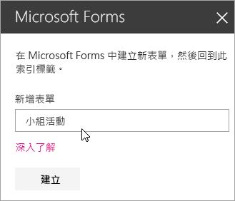 新表單的 Microsoft Forms 網頁組件面板。
