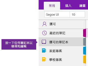在 OneNote 中 [筆記本] 清單的螢幕擷取畫面