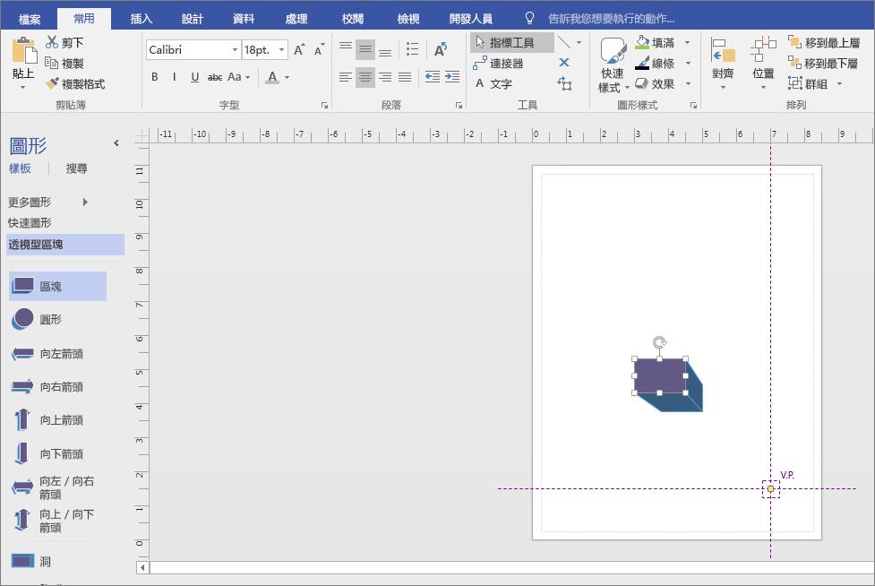 含透視圖樣板區塊,從將圖形拖曳至繪圖頁面。
