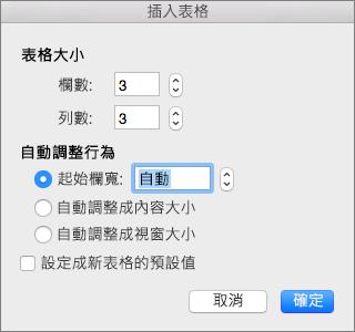顯示建立自訂表格的設定