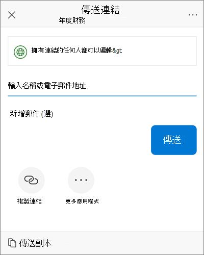 IOS 共用] 對話方塊的螢幕擷取畫面。