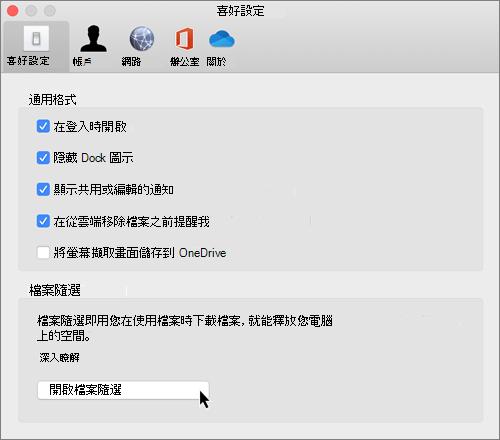 OneDrive 檔案隨選功能之 Mac 版喜好設定的螢幕擷取畫面
