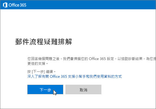首先選取郵件流程疑難排解員中 [下一步] 按鈕的螢幕擷取畫面。