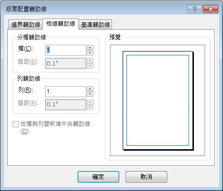 顯示格線輔助線的 Publisher 版面配置輔助線