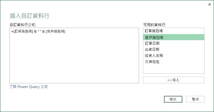 指定自訂資料行公式以合併資料行值