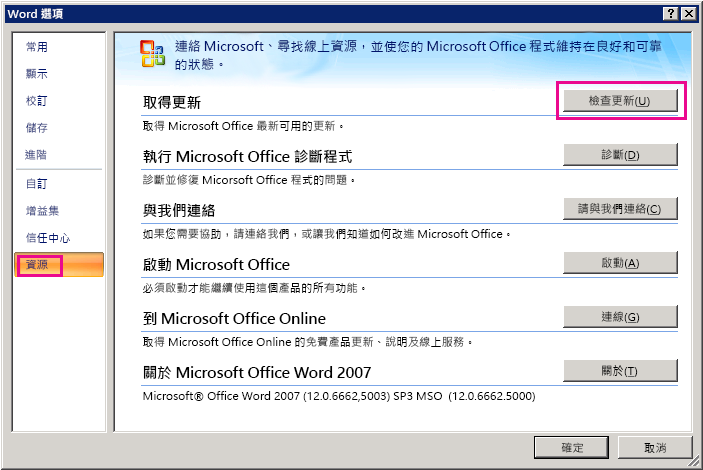 Word 2007 - 檢查 Office 更新