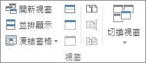 [檢視] 索引標籤上的 [視窗] 群組