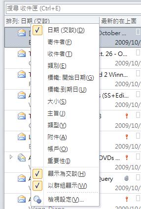 郵件清單頂端的排列方式功能表