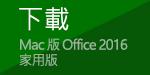 如果您有 Office 家用版權限,按一下此按鈕以下載安裝程式。