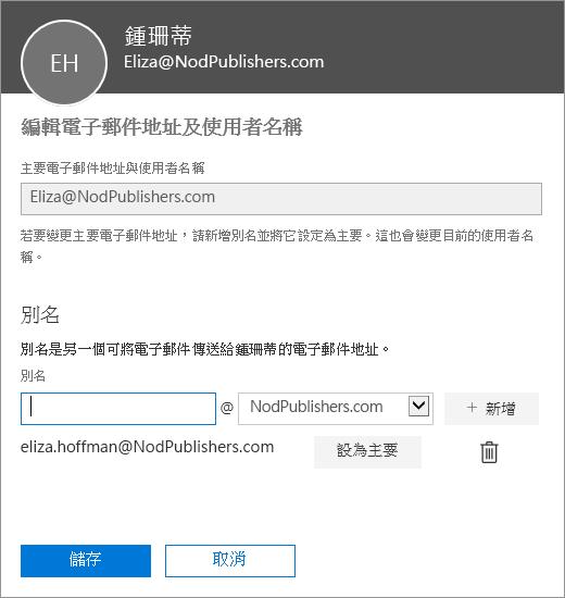 顯示主要電子郵件地址和可設為主要電子郵件地址之別名的 [編輯電子郵件地址及使用者名稱] 窗格。