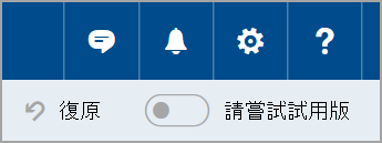 加入 Outlook.com beta