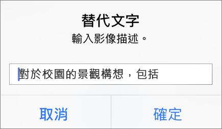 iOS 版 Outlook 的影像替代文字功能表